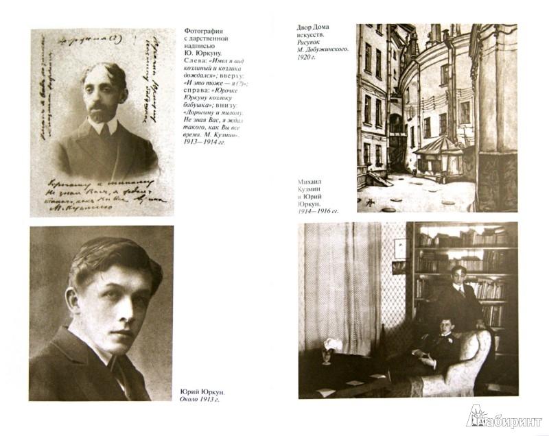 Иллюстрация 1 из 6 для Михаил Кузмин - Богомолов, Малмстад | Лабиринт - книги. Источник: Лабиринт