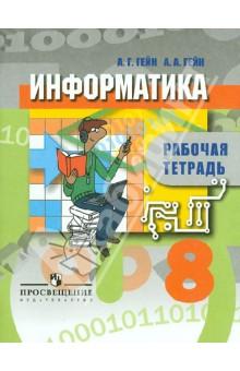 Гейн Александр Георгиевич, Гейн Андрей Александрович Информатика. 8 класс. Рабочая тетрадь
