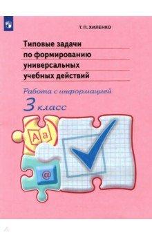 Типовые задачи по формированию универсальных учебных действий. Работа с информацией. 3 класс. ФГОС