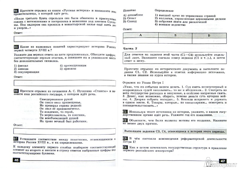 учебник россии по тестовые задания класс 7 гдз истории