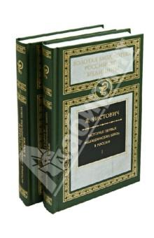 История первых медицинских школ в России. В 2-х томах (комплект)