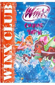 ����� ����. ���� Winx