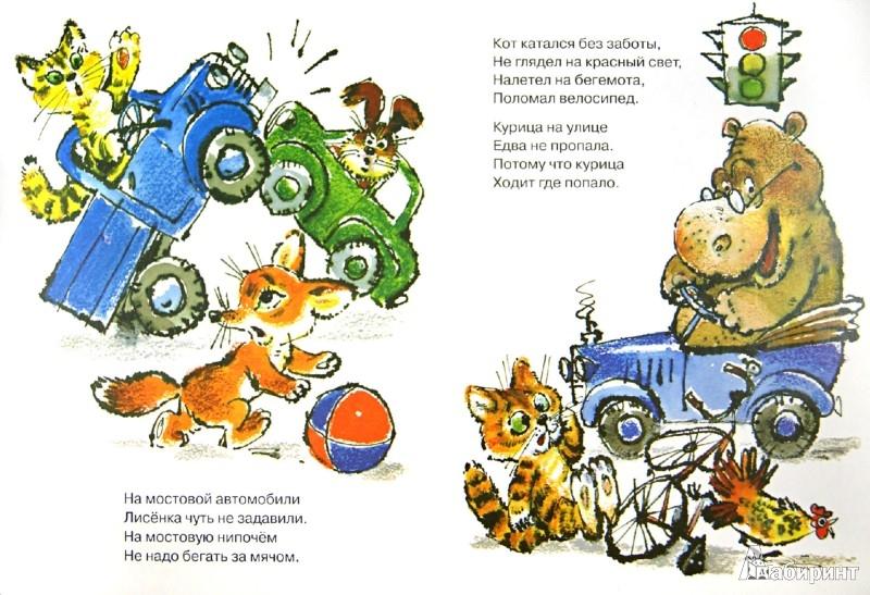 Иллюстрация 1 из 13 для Про умных зверюшек - Василий Лебедев-Кумач   Лабиринт - книги. Источник: Лабиринт