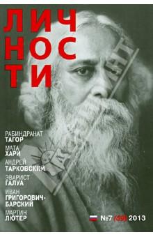 Личности №7 (59) 2013