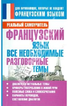 Матвеев Сергей Александрович Французский язык. Все необходимые разговорные темы