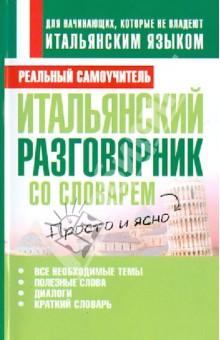 Матвеев Сергей Александрович Итальянский разговорник со словарем
