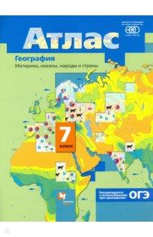 География. Материки, океаны, народы и страны. 7 класс. Атлас. ФГОСАтласы и контурные карты по географии<br>Атлас предназначен для учащихся 7-х классов общеобразовательных учебных заведений. В атласе отражены темы курса: путешествия, географические исследования, население Земли и его хозяйственная деятельность, географические объекты, климат, природные зоны как мира в целом, так и отдельных материков, охрана окружающей среды. Работая с атласом, учащиеся научатся находить географические объекты, давать характеристику явлениям, уметь читать и анализировать карту.<br>5-е издание, исправленное.<br>