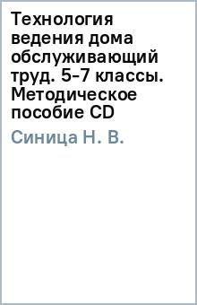 Технология ведения дома (обслуживающий труд). 5-7 классы. Методическое пособие (CD)