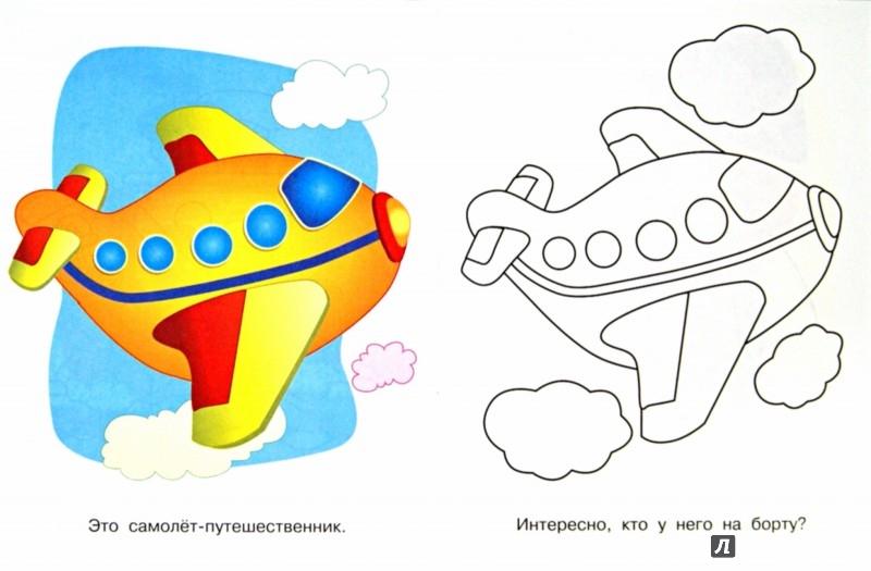 Иллюстрация 1 из 19 для Транспорт. Чух-чух, паровоз | Лабиринт - книги. Источник: Лабиринт