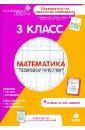 3 класс. Математика. Развиваем интеллект