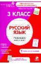 3 класс. Русский язык. Развиваем интеллект