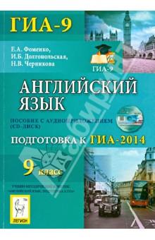 Английский язык. 9 класс. Подготовка к ГИА-2014 (+CD)