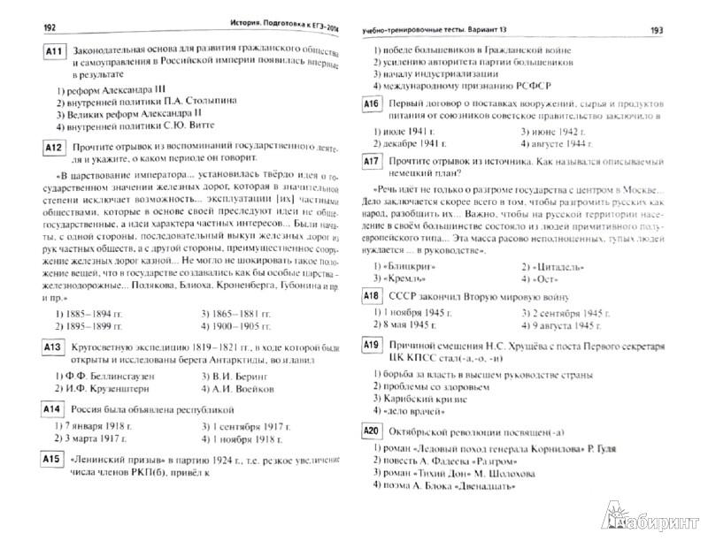 ответы на экзаменационные тесты по истории