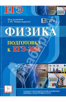 Физика подготовка к егэ 2014