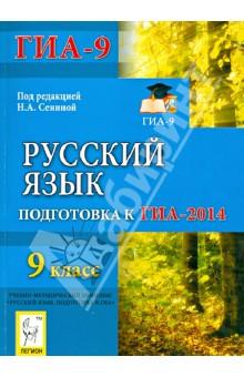 подготовка к гиа по русскому языку за 2012 год сенина ответы к сочинениям