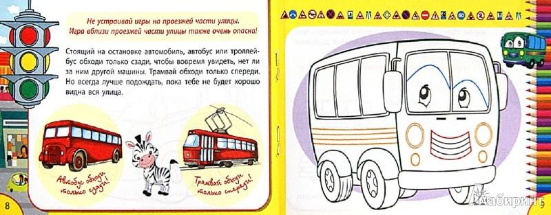 Иллюстрация 1 из 15 для Раскраска-подсказка. ПДД для малышей - Сергей Гордиенко | Лабиринт - книги. Источник: Лабиринт
