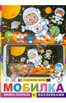 Мобилка. Космические фотки: книжка-раскраска с наклейками Феникс-Премьер