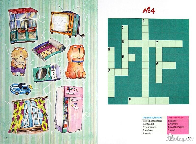 Иллюстрация 1 из 17 для Учим английские слова вместе с детьми: дом - Наталья Мойсик   Лабиринт - книги. Источник: Лабиринт