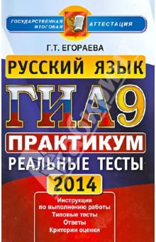 ГИА 2014. Русский язык. 9 класс. Практикум по выполнению типовых тестовых заданий