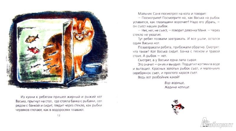 Иллюстрация 1 из 22 для Маленькие рассказы - Евгений Чарушин | Лабиринт - книги. Источник: Лабиринт