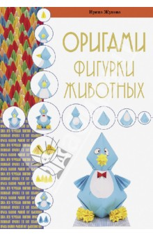 Жукова Ирина Викторовна Оригами. Фигурки животных