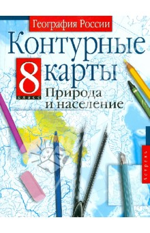 8 класс география россии: