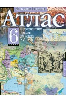 Атлас История России 7 Класс