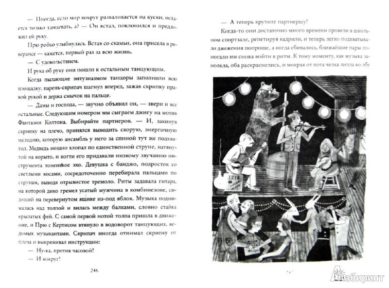 Иллюстрация 1 из 23 для Подземелья Дикого леса - Колин Мэлой | Лабиринт - книги. Источник: Лабиринт