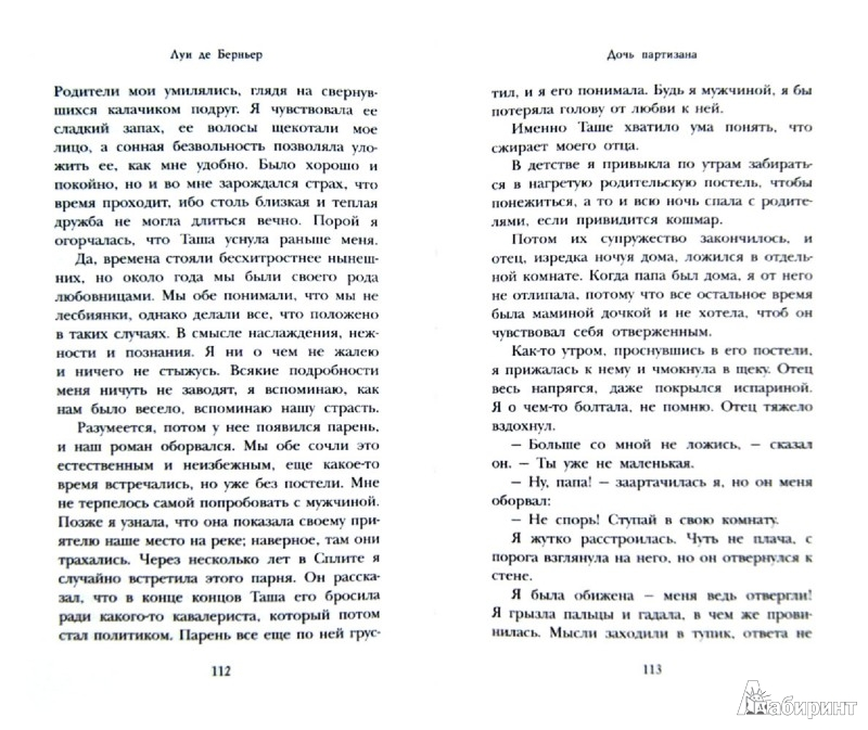 Иллюстрация 1 из 17 для Дочь партизана - Луи Берньер | Лабиринт - книги. Источник: Лабиринт