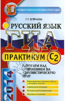 ГИА 2014. Русский язык. 9 класс. Задания части С2