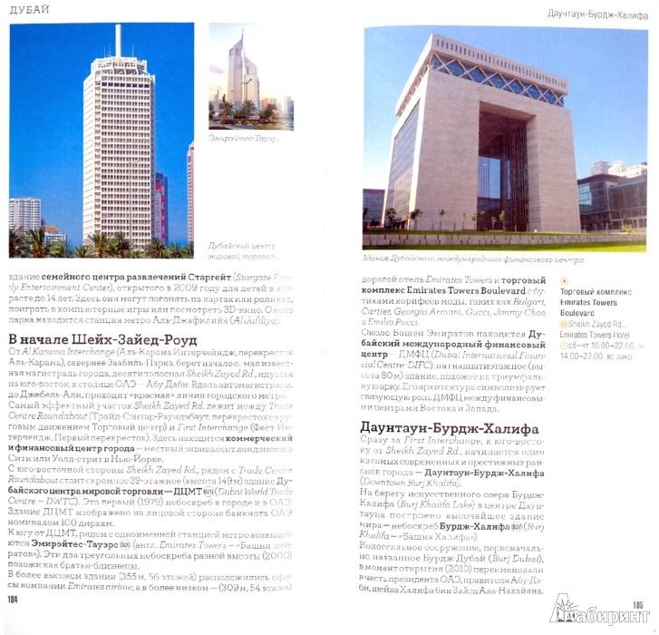Иллюстрация 1 из 8 для Арабские Эмираты и Оман. 2-е издание - Борзенко, Васин, Осипов, Пиунов   Лабиринт - книги. Источник: Лабиринт