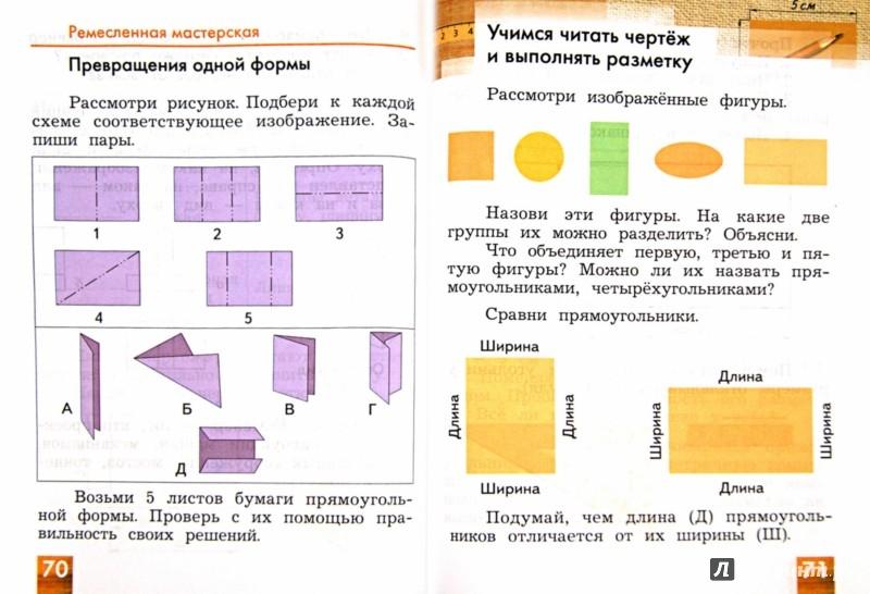 Иллюстрация 1 из 11 для Технология. 2 класс. Учебник. ФГОС - Елена Лутцева | Лабиринт - книги. Источник: Лабиринт