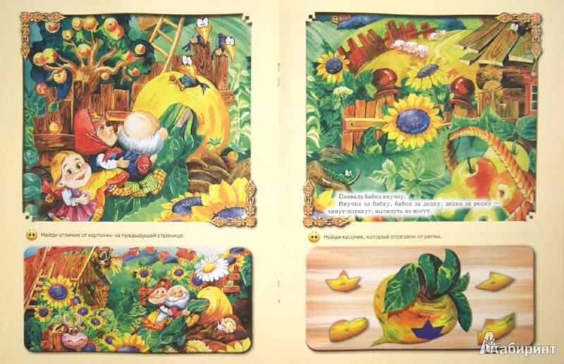 Иллюстрация 1 из 13 для Умные сказки | Лабиринт - книги. Источник: Лабиринт