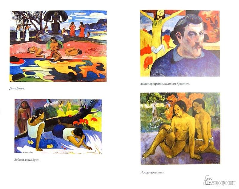 Иллюстрация 1 из 27 для Жизнь Гогена - Анри Перрюшо | Лабиринт - книги. Источник: Лабиринт