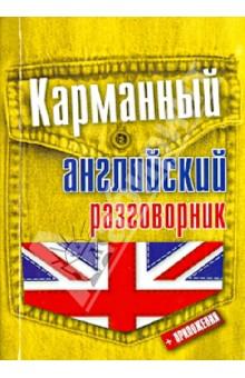 Карманный английский разговорник