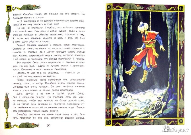 Иллюстрация 1 из 21 для Синдбад-мореход | Лабиринт - книги. Источник: Лабиринт
