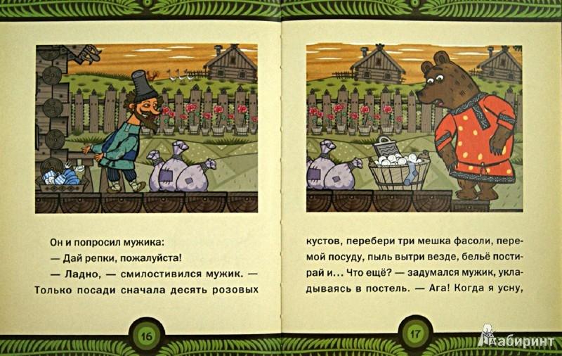 Иллюстрация 1 из 13 для Вершки и корешки. Машины сказки | Лабиринт - книги. Источник: Лабиринт
