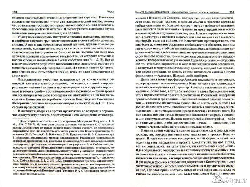 Иллюстрация 1 из 12 для Конституция, власть и свобода в России. Опыт синтетического исследования - Борис Эбзеев | Лабиринт - книги. Источник: Лабиринт