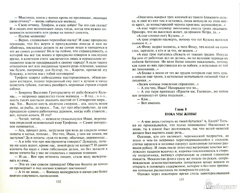 Иллюстрация 1 из 8 для Ветлужская Правда - Андрей Архипов | Лабиринт - книги. Источник: Лабиринт