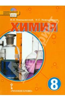 Химия. 8 класс. Учебник. ФГОС (+CD)Химия (7-9 классы)<br>Данный учебник предназначен для общеобразовательных учреждений: школ, гимназий и лицеев. В нём изложены первоначальные основы химии. Его отличает нетрадиционный подход к структурированию материала.<br>Книга знакомит школьников с основными химическими понятиями, важнейшими классами неорганических соединений, строением атома и Периодической системой химических элементов Д. И. Менделеева. Доступный язык и логическая последовательность изложения материала способствуют быстрому усвоению информации. Авторы предлагают много заданий, различных по форме, в том числе подразумевающих самостоятельную или коллективную личностно значимую деятельность учащихся, описания лабораторных опытов и практических работ с элементами исследования. Всё это позволяет реализовать системно-деятельностный подход в обучении.<br>Учебник полностью соответствует Федеральному государственному образовательному стандарту основного общего образования по химии и имеет гриф Рекомендовано Министерством образования и науки Российской Федерации.<br>