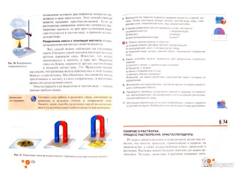 Иллюстрация 1 из 5 для Химия. 8 класс. Учебник. ФГОС (+CD) - Новошинский, Новошинская | Лабиринт - книги. Источник: Лабиринт