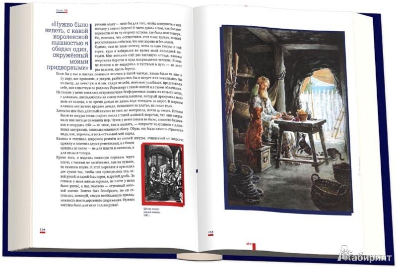 Иллюстрация 1 из 21 для Робинзон Крузо - Даниель Дефо | Лабиринт - книги. Источник: Лабиринт