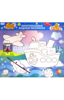 Водная раскраска Кораблик (AP-S03B)Водные раскраски<br>Многоразовая водная раскраска.<br>Когда картинка высохнет - она опять становится белой и можно опять провести по ней мокрой кисточкой.<br>В комплект входит кисточка.<br>Для детей от 3-х лет. <br>Материал: пластик.<br>