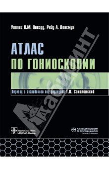 Атлас по гониоскопии (+CD)
