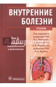 Внутренние болезни. Учебник. В 2-х томах. Том 2 (+CD)Внутренние болезни. Диагностика<br>В учебнике изложены современные данные по этиологии, патогенезу, диагностике, клинической картине, лечению и профилактике заболеваний внутренних органов. Заболевания представлены по разделам: заболевания сердечно-сосудистой системы, заболевания органов дыхания, заболевания почек, заболевания органов пищеварения, ревматические заболевания, болезни крови, неотложные состояния и острые отравления. Подробно описаны особенности питания при этих заболеваниях. Отдельные главы посвящены ожирению и метаболическому синдрому, остеопорозу, ВИЧ-инфекции и опасностям лекарственной терапии.<br>Учебник предназначен студентам медицинских вузов.<br>3- издание, исправленное и дополненное.<br>