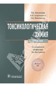 токсикология учебник