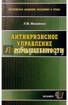 Антикризисное управление в промышленности: Научно-практическое издание