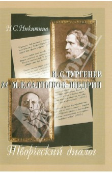 И.С.Тургенев и М.Е.Салтыков-Щедрин. Творческий диалог