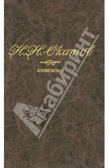 Сочинения. В 4-х томах. Том 3. Некрасов