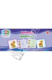 Животные. Коллекция карточек